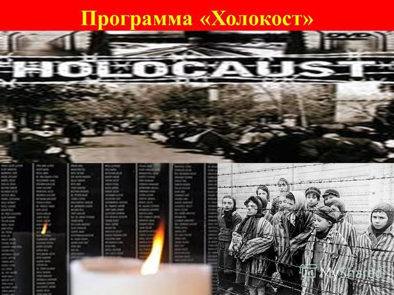 Программа «Холокост»