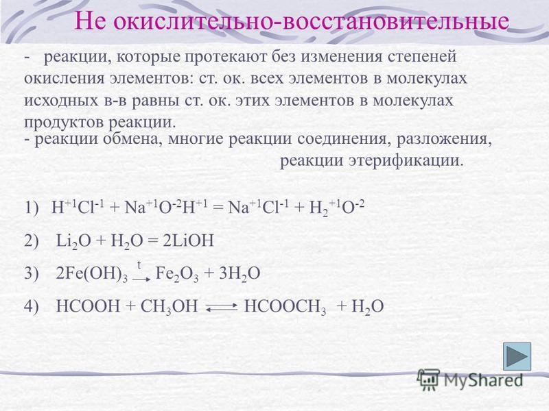Не окислительно-востановительные - реакции, которые протекают без изменения степеней окисления элементов: ст. ок. всех элементов в молекулах исходных в-в равны ст. ок. этих элементов в молекулах продуктов реакции. - реакции обмена, многие реакции сое