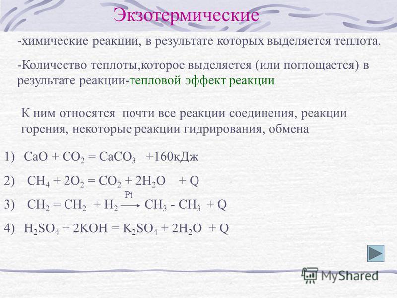 Экзотермические -химические реакции, в результате которых выделяется теплота. -Количество теплоты,которое выделяется (или поглощается) в результате реакции-тепловой эффект реакции К ним относятся почти все реакции соединения, реакции горения, некотор