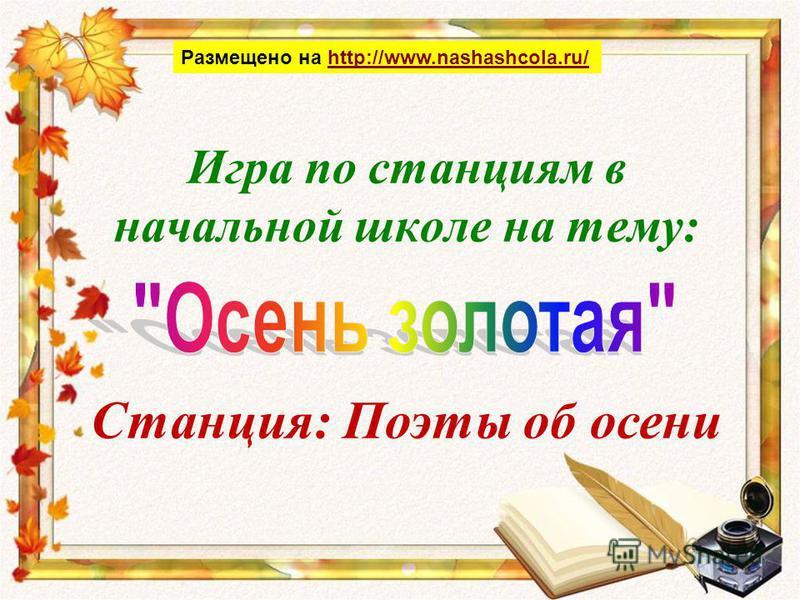 Игра по станциям в начальной школе на тему: Станция: Поэты об осени Размещено на http://www.nashashcola.ru/http://www.nashashcola.ru/