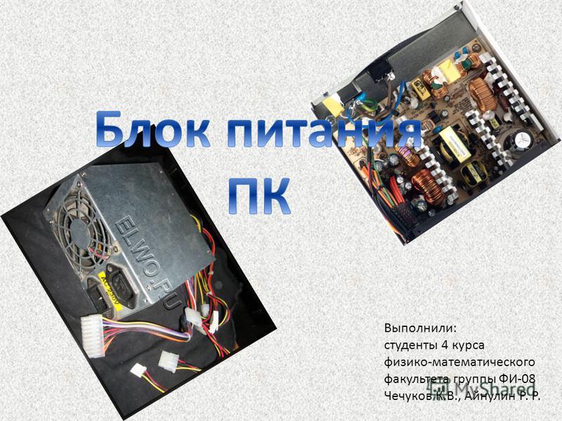 Выполнили: студенты 4 курса физико-математического факультета группы ФИ-08 Чечуков К.В., Айнулин Р. Р.