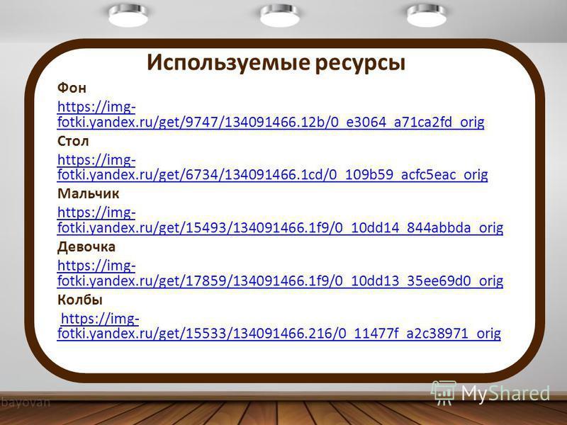 Используемые ресурсы Фон https://img- fotki.yandex.ru/get/9747/134091466.12b/0_e3064_a71ca2fd_orig Стол https://img- fotki.yandex.ru/get/6734/134091466.1cd/0_109b59_acfc5eac_orig Мальчик https://img- fotki.yandex.ru/get/15493/134091466.1f9/0_10dd14_8