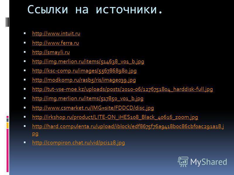 Ссылки на источники. http://www.intuit.ru http://www.ferra.ru http://smayli.ru http://img.merlion.ru/items/514638_v01_b.jpg http://ksc-comp.ru/images/5567868980. jpg http://modkomp.ru/rasb5/ris/image039. jpg http://tut-vse-moe.kz/uploads/posts/2010-0
