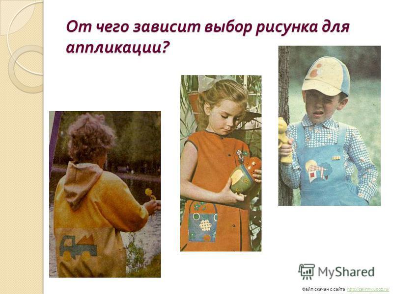 От чего зависит выбор рисунка для аппликации ? Файл скачан с сайта http://celinny.ucoz.ru/http://celinny.ucoz.ru/