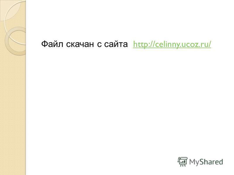 "Презентация на тему: ""Файл скачан с сайта 5 класс. Учитель ...: http://www.myshared.ru/slide/1220836/"