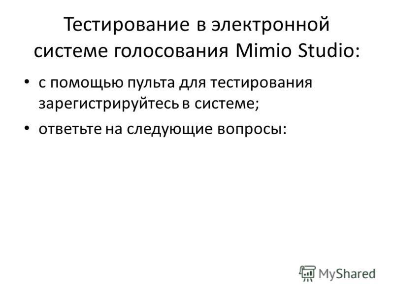 Тестирование в электронной системе голосования Mimio Studio: с помощью пульта для тестирования зарегистрируйтесь в системе; ответьте на следующие вопросы: