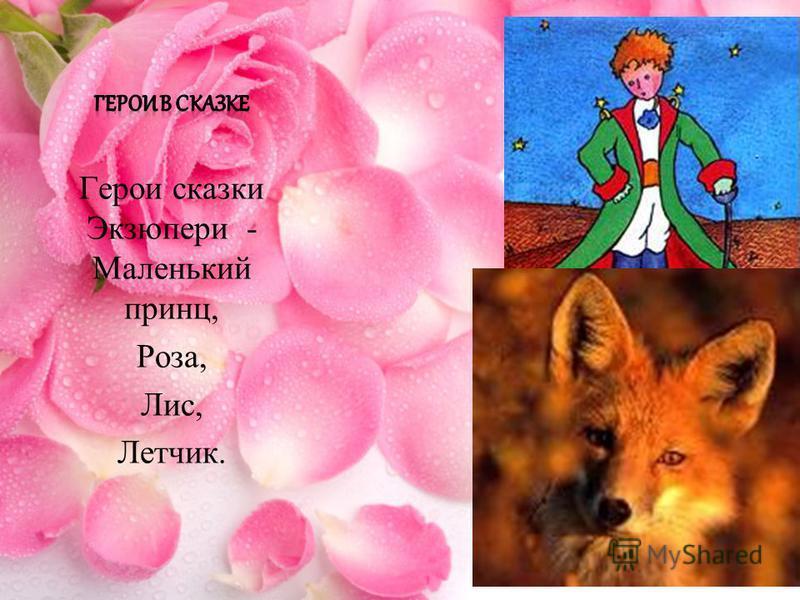 Герои сказки Экзюпери - Маленький принц, Роза, Лис, Летчик.