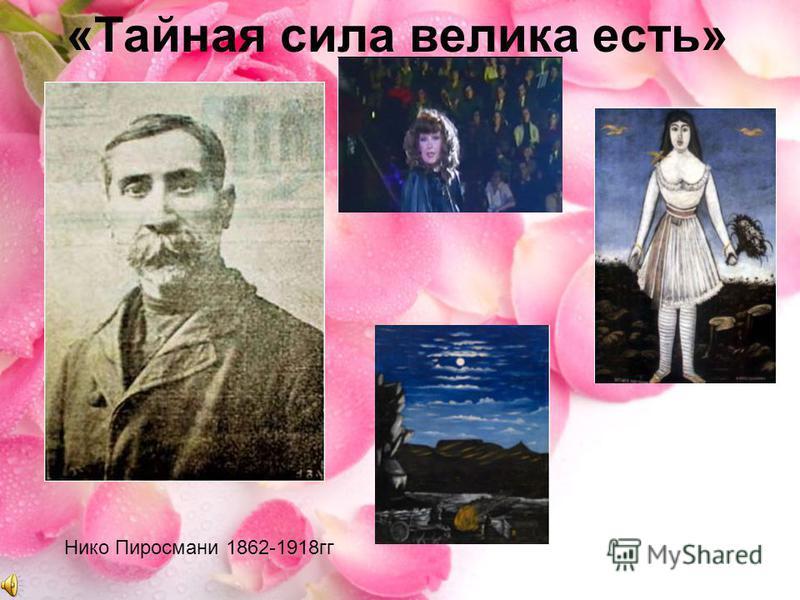 «Тайная сила велика есть» Нико Пиросмани 1862-1918 гг