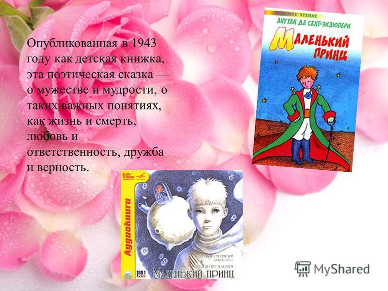 Опубликованная в 1943 году как детская книжка, эта поэтическая сказка о мужестве и мудрости, о таких важных понятиях, как жизнь и смерть, любовь и ответственность, дружба и верность.