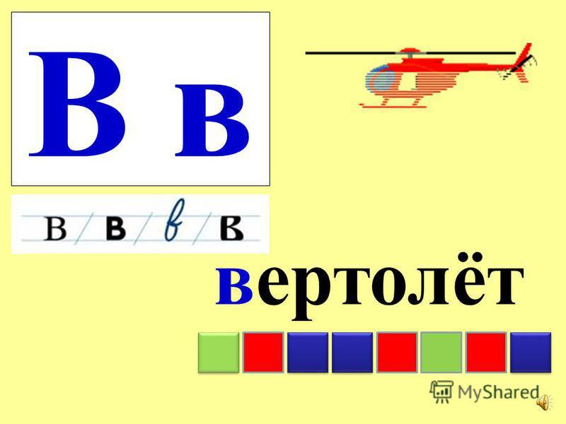 Б б бабочка