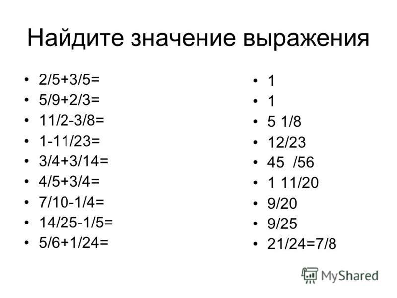 Найдите значение выражения 2/5+3/5= 5/9+2/3= 11/2-3/8= 1-11/23= 3/4+3/14= 4/5+3/4= 7/10-1/4= 14/25-1/5= 5/6+1/24= 1 5 1/8 12/23 45 /56 1 11/20 9/20 9/25 21/24=7/8