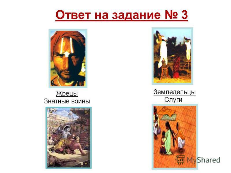 Ответ на задание 3 Жрецы Знатные воины Земледельцы Слуги