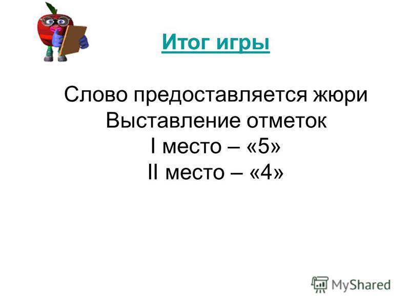 Итог игры Слово предоставляется жюри Выставление отметок I место – «5» II место – «4»