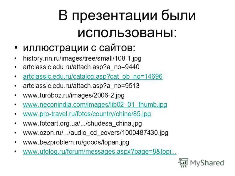 В презентации были использованы: иллюстрации с сайтов: history.rin.ru/images/tree/small/108-1. jpg artclassic.edu.ru/attach.asp?a_no=9440 artclassic.edu.ru/catalog.asp?cat_ob_no=14696artclassic.edu.ru/catalog.asp?cat_ob_no=14696 artclassic.edu.ru/att
