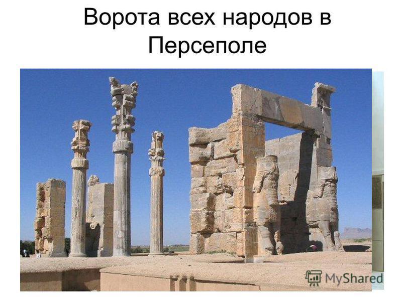 Ворота всех народов в Персеполе