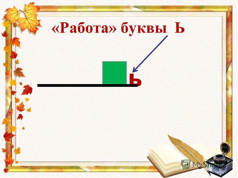 «Работа» буквы Ь Ь