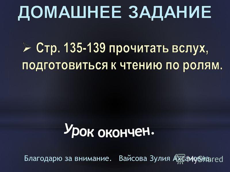 Благодарю за внимание. Вайсова Зулия Ахсановна.