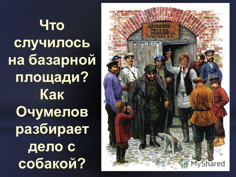 Что случилось на базарной площади? Как Очумелов разбирает дело с собакой?