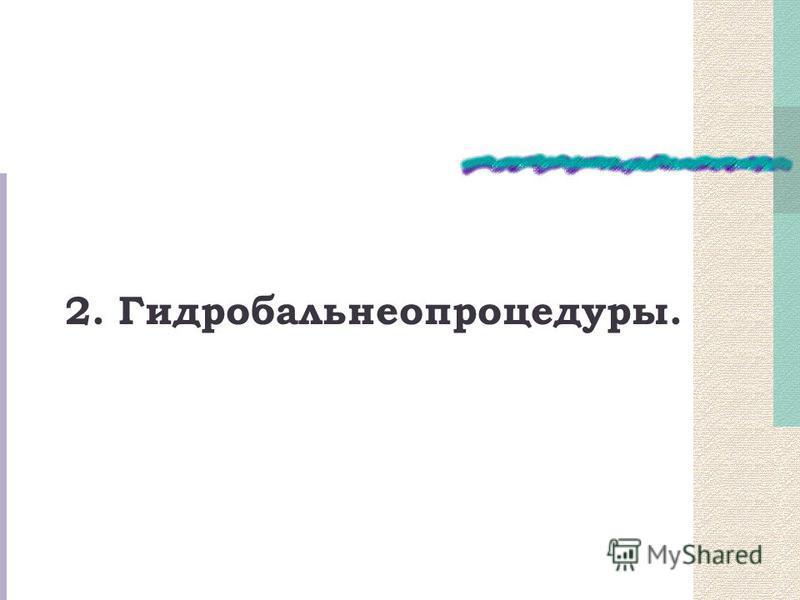 2. Гидробальнеопроцедуры.