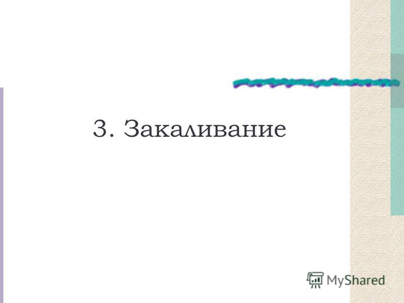 3. Закаливание