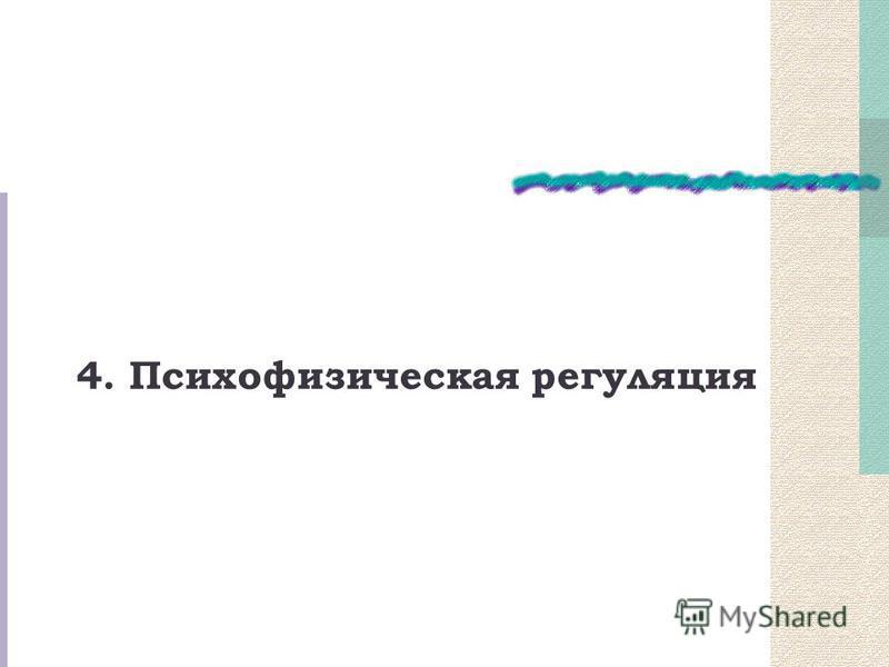 4. Психофизическая регуляция