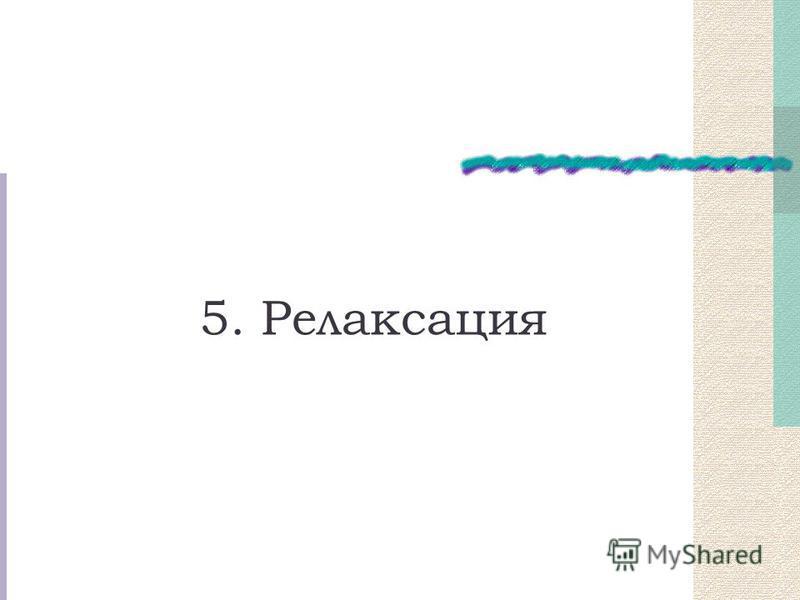 5. Релаксация