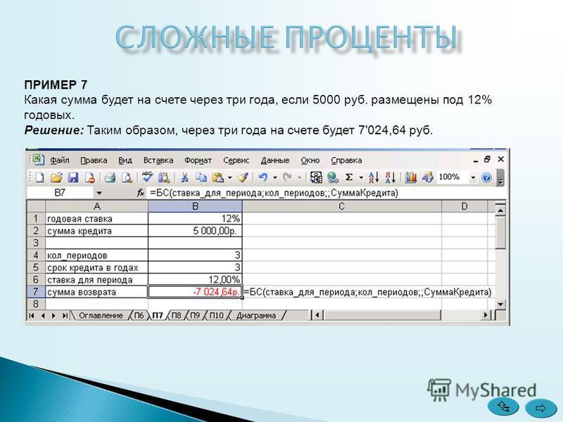 ПРИМЕР 7 Какая сумма будет на счете через три года, если 5000 руб. размещены под 12% годовых. Решение: Таким образом, через три года на счете будет 7'024,64 руб.