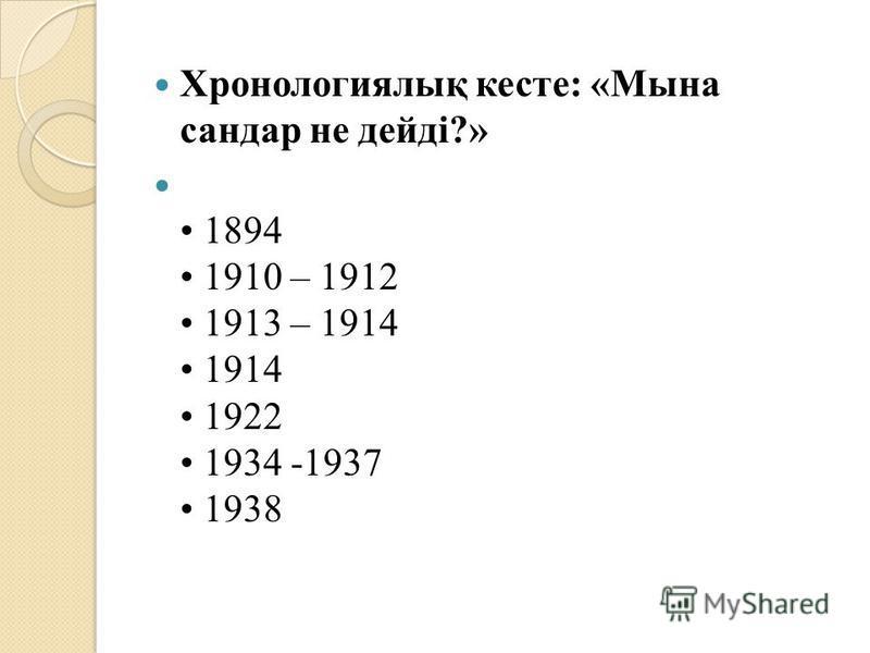Хронологиялық кесте: «Мына сандра не дейді?» 1894 1910 – 1912 1913 – 1914 1914 1922 1934 -1937 1938