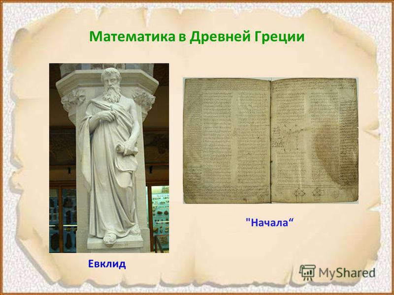 Математика в Древней Греции Евклид Начала