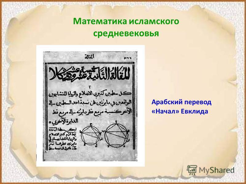 Математика исламского средневековья Арабский перевод «Начал» Евклида