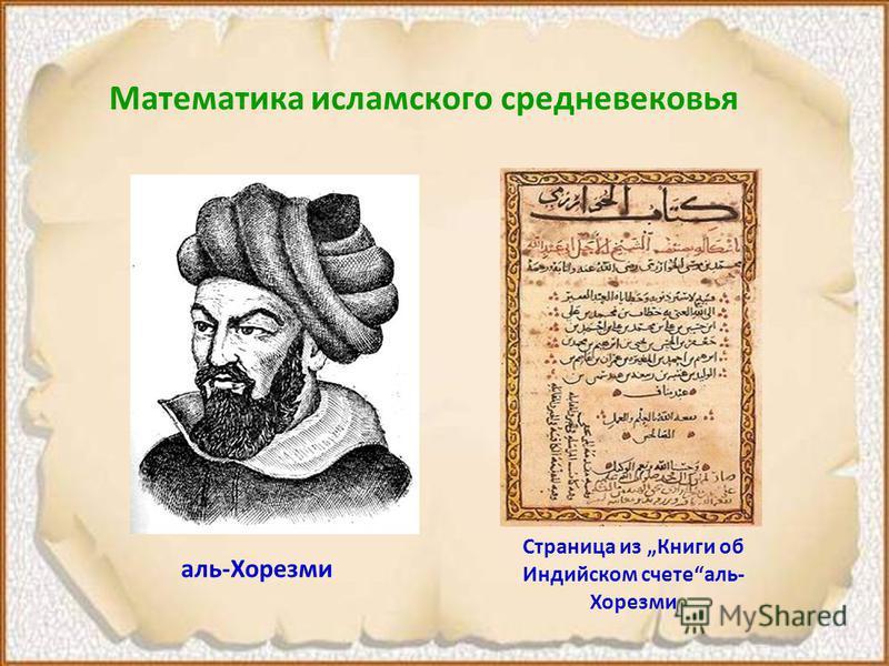 Математика исламского средневековья Страница из Книги об Индийском счете аль- Хорезми аль-Хорезми