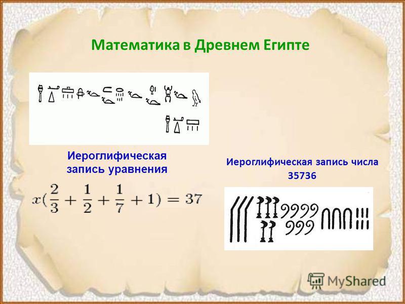 Математика в Древнем Египте Иероглифическая запись числа 35736 Иероглифическая запись уравнения
