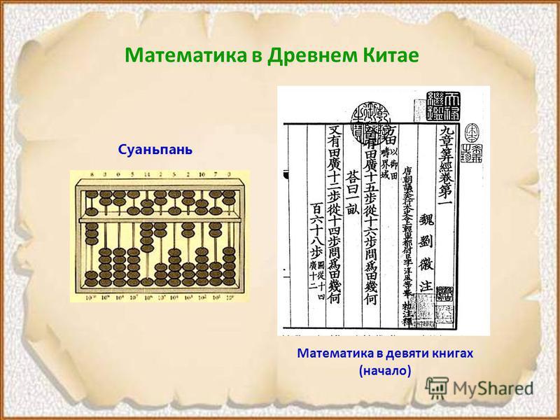 Математика в Древнем Китае Суаньпань Математика в девяти книгах (начало)