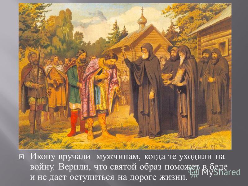 Икону вручали мужчинам, когда те уходили на войну. Верили, что святой образ поможет в беде и не даст оступиться на дороге жизни.