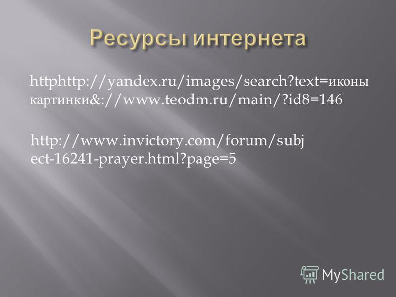 httphttp://yandex.ru/images/search?text= иконы картинки &://www.teodm.ru/main/?id8=146 http://www.invictory.com/forum/subj ect-16241-prayer.html?page=5