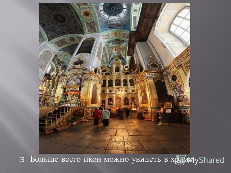 Больше всего икон можно увидеть в храме