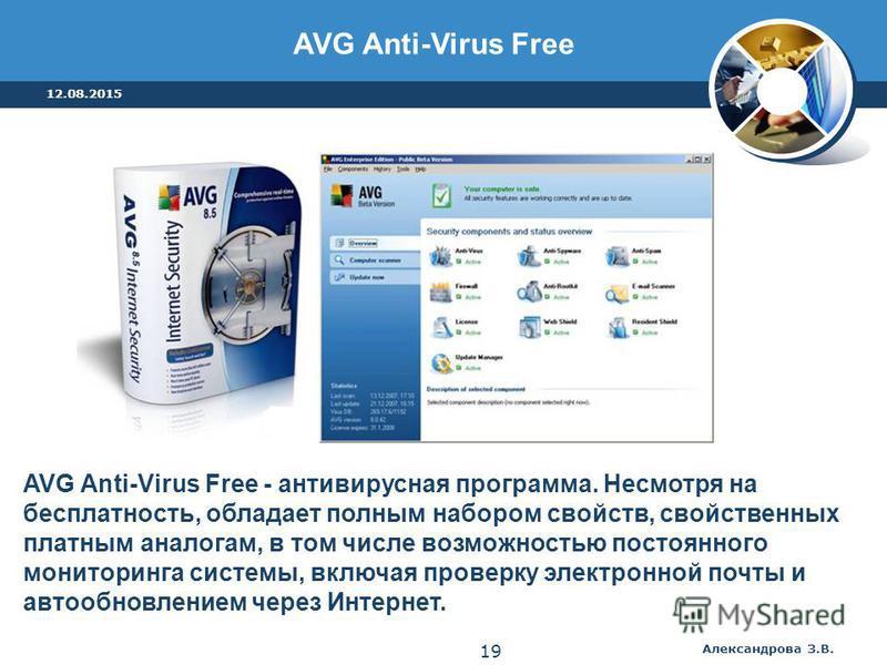 AVG Anti-Virus Free - антивирусная программа. Несмотря на бесплатность, обладает полным набором свойств, свойственных платным аналогам, в том числе возможностью постоянного мониторинга системы, включая проверку электронной почты и автообновлением чер