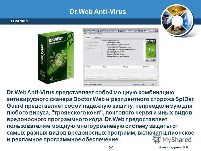 Dr.Web Anti-Virus представляет собой мощную комбинацию антивирусного сканера Doctor Web и резидентного сторожа SpIDer Guard представляет собой надежную защиту, непреодолимую для любого вируса,