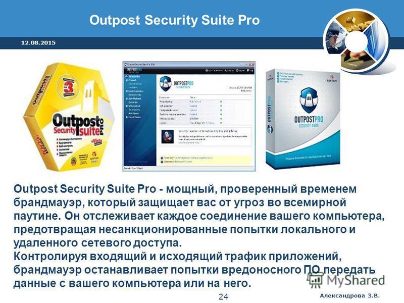 Outpost Security Suite Pro - мощный, проверенный временем брандмауэр, который защищает вас от угроз во всемирной паутине. Он отслеживает каждое соединение вашего компьютера, предотвращая несанкционированные попытки локального и удаленного сетевого до