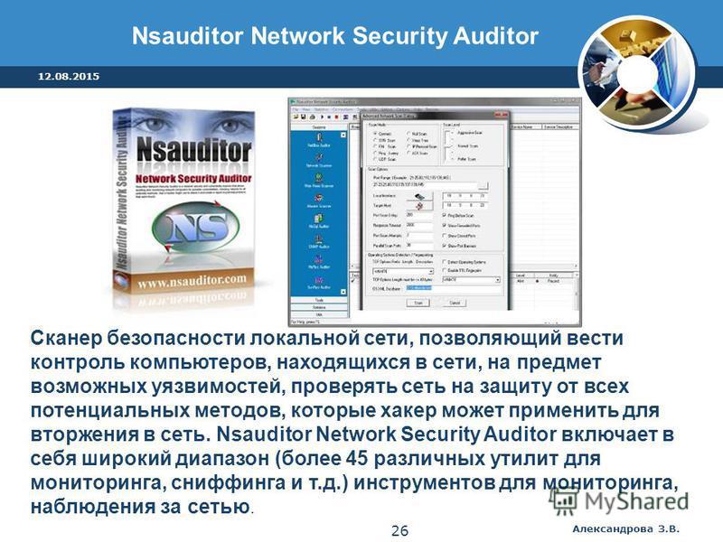 Сканер безопасности локальной сети, позволяющий вести контроль компьютеров, находящихся в сети, на предмет возможных уязвимостей, проверять сеть на защиту от всех потенциальных методов, которые хакер может применить для вторжения в сеть. Nsauditor Ne