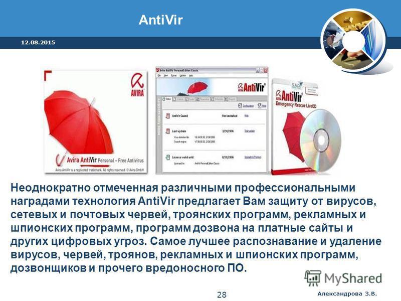 Неоднократно отмеченная различными профессиональными наградами технология AntiVir предлагает Вам защиту от вирусов, сетевых и почтовых червей, троянских программ, рекламных и шпионских программ, программ дозвона на платные сайты и других цифровых угр