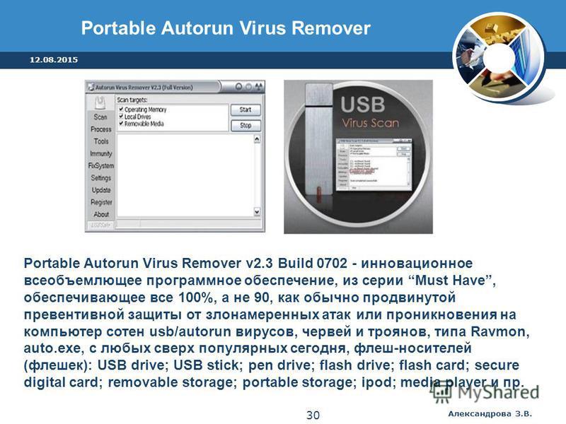 Portable Autorun Virus Remover v2.3 Build 0702 - инновационное всеобъемлющее программное обеспечение, из серии Must Have, обеспечивающее все 100%, а не 90, как обычно продвинутой превентивной защиты от злонамеренных атак или проникновения на компьюте