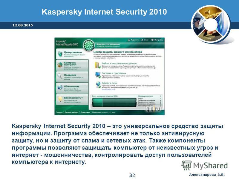 Kaspersky Internet Security 2010 – это универсальное средство защиты информации. Программа обеспечивает не только антивирусную защиту, но и защиту от спама и сетевых атак. Также компоненты программы позволяют защищать компьютер от неизвестных угроз и