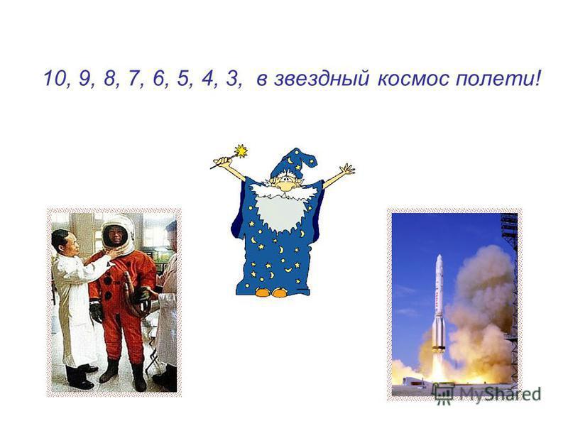 10, 9, 8, 7, 6, 5, 4, 3, в звездный космос полети!