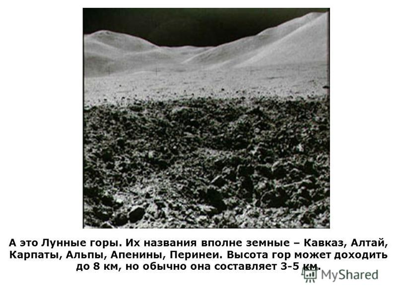 А это Лунные горы. Их названия вполне земные – Кавказ, Алтай, Карпаты, Альпы, Апенины, Перинеи. Высота гор может доходить до 8 км, но обычно она составляет 3-5 км.