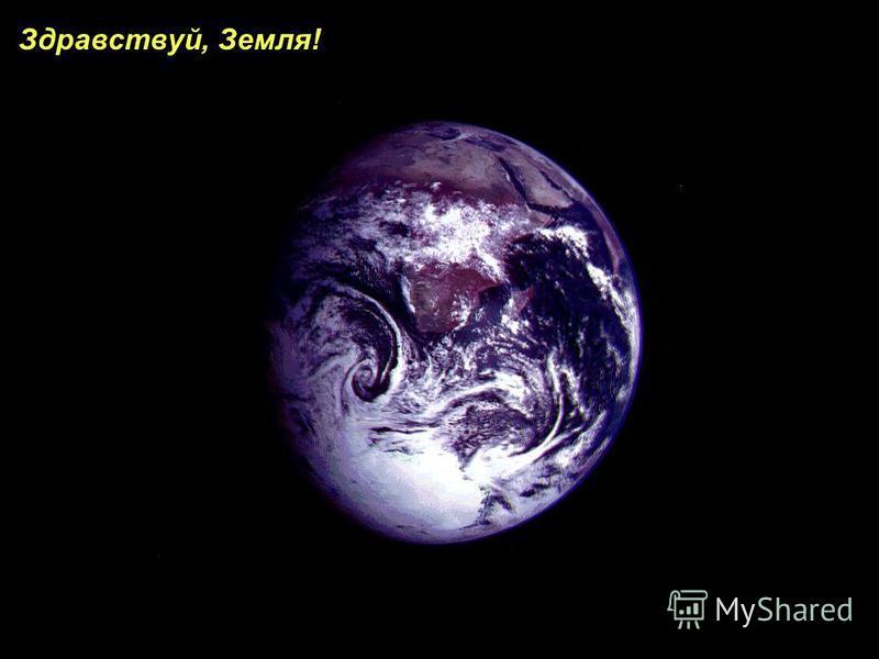 Здравствуй, Земля!