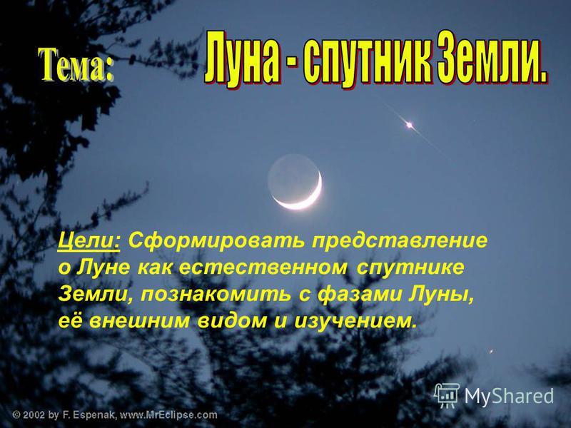 Луна Цели: Сформировать представление о Луне как естественном спутнике Земли, познакомить с фазами Луны, её внешним видом и изучением.