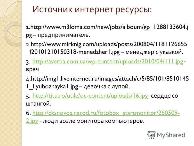 Источник интернет ресурсы : 1.http://www.m3loma.com/new/jobs/alboum/gp_1288133604. j pg – предприниматель. 2.http://www.mirknig.com/uploads/posts/200804/1181126655 _f20101210150318-menedzher1. jpg – менеджер с указкой. 3. http://averba.com.ua/wp-cont