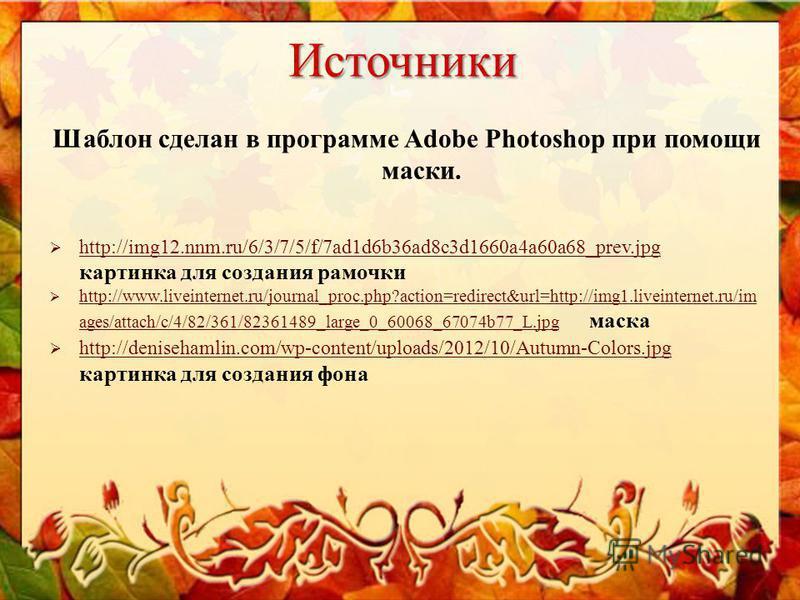 Шаблон сделан в программе Adobe Photoshop при помощи маски. http://img12.nnm.ru/6/3/7/5/f/7ad1d6b36ad8c3d1660a4a60a68_prev.jpg картинка для создания рамочки http://img12.nnm.ru/6/3/7/5/f/7ad1d6b36ad8c3d1660a4a60a68_prev.jpg http://www.liveinternet.ru