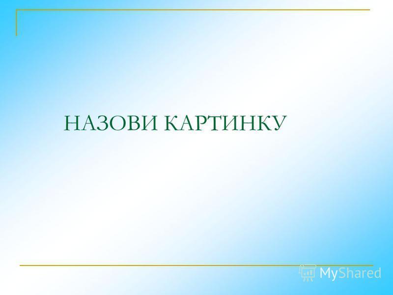 НАЗОВИ КАРТИНКУ